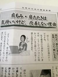 健康新聞10月号.JPG